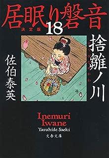 捨雛ノ川 居眠り磐音(十八)決定版 (文春文庫)