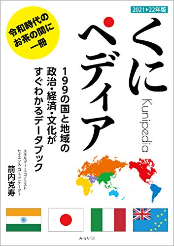 くにぺディア〜199の国と地域の政治・経済・文化がすぐわかるデータブック〜