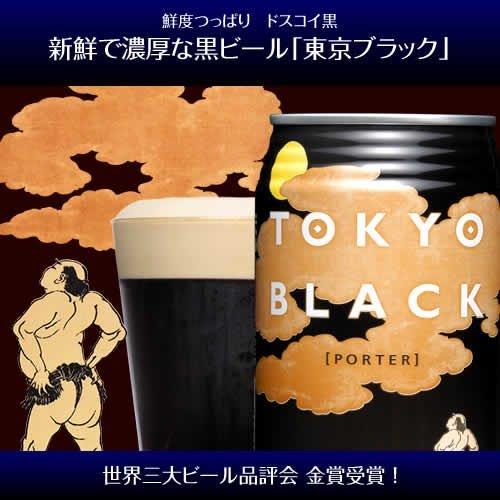 ヤッホーブルーイング『東京ブラック』