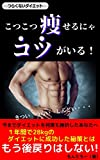 The trick is to lose weight slowly and steadily: What was the secret to my success in losing 28 kg in one year Dieting without pain (Japanese Edition)
