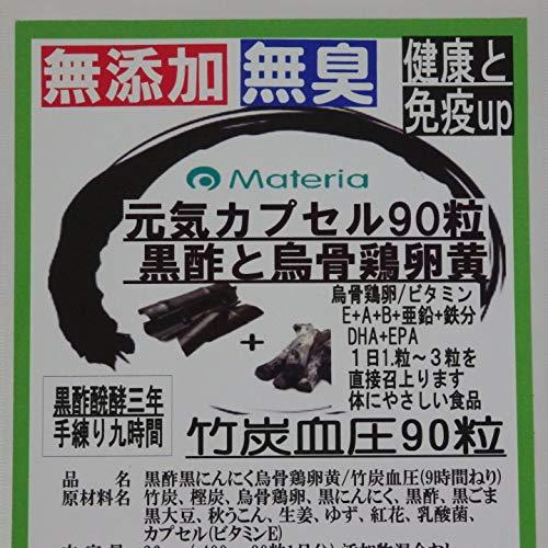 無添加健康食品/黒酢黒にんにく烏骨鶏卵黄竹炭系(90粒)90日分¥13,900