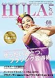 HULA Le'a(フラレア) 2017年 05 月号