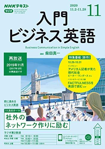 NHKラジオ 入門ビジネス英語 2020年 11月号 [雑誌] (NHKテキスト)