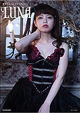 全編撮り下ろし「春奈るな1stフォトブック LUNA」2月発売