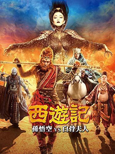 西遊記 孫悟空 vs 白骨夫人(字幕版)