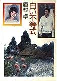 白い不等式 (角川文庫 緑 357-28)