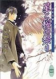 星と桜の祭り 少年花嫁 (講談社X文庫)