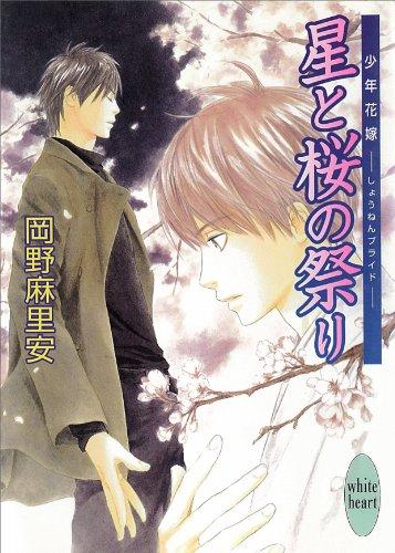 星と桜の祭り 少年花嫁 (講談社X文庫)の詳細を見る