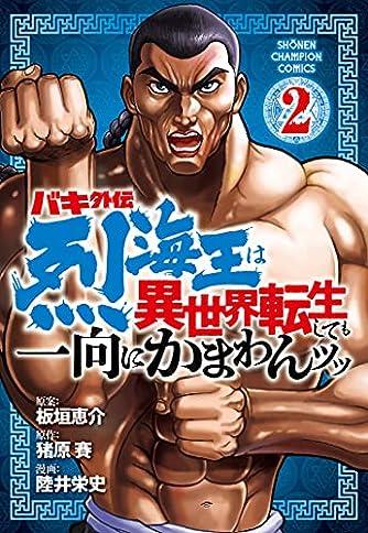 バキ外伝 烈海王は異世界転生しても一向にかまわんッッ 2 (2) (少年チャンピオン・コミックス)