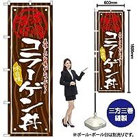 コラーゲン丼 のぼり SNB-873(受注生産)