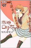 微糖ロリポップ 7 (りぼんマスコットコミックス)