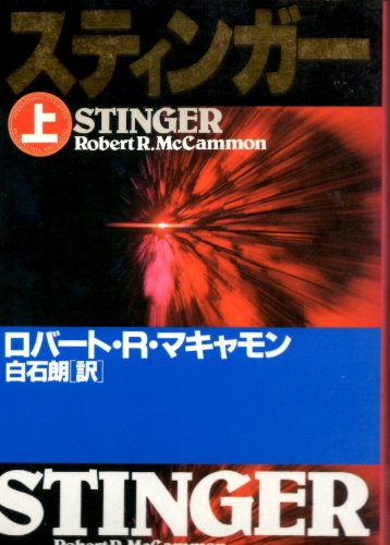 スティンガー〈上〉 (扶桑社ミステリー)