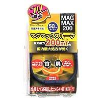 マグマックスループ MAGMAX200 磁気ネックレス 磁束密度200mT (ネイビー・50cm)