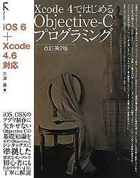 Xcode 4ではじめるObjective-Cプログラミング