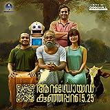 Android Kunjappan Version 5.25 (Original Motion Picture Soundtrack)