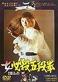 女必殺五段拳[DVD]