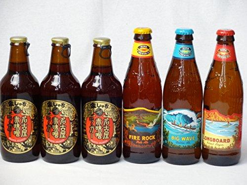 クラフトビールパーティ6本セット 名古屋赤味噌ラガー330ml×3本 ハワイコナビール(ファイアーロック・ペールエール355ml ロングボードアイラン