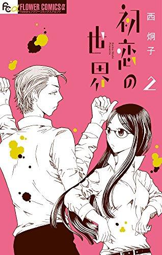 初恋の世界 (2) (フラワーコミックスアルファ)