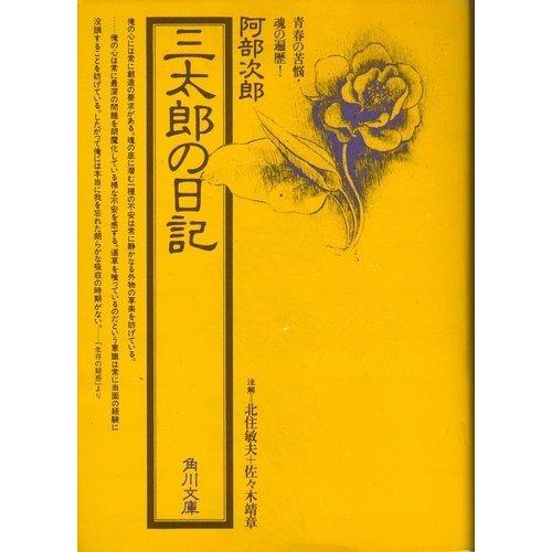 三太郎の日記 (角川文庫)の詳細を見る
