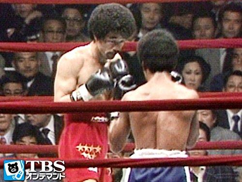 具志堅用高×アルフォンソ・ロペス(1979) WBA世界ジュニアフライ級タイトルマッチ