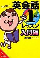 英会話「1秒」レッスン入門編 (成美文庫)