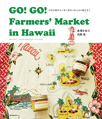 GO! GO! Farmers' Market in Hawaii: ハワイのファーマーズマーケットへ行こう!