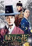 緑豆の花 DVD-BOX1[DVD]