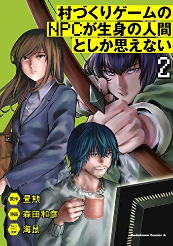 村づくりゲームのNPCが生身の人間としか思えない(2) (角川コミックス・エース)