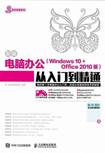 新编电脑办公 Windows 10 + Office 2010版 从入门到精通 (易学易用系列)