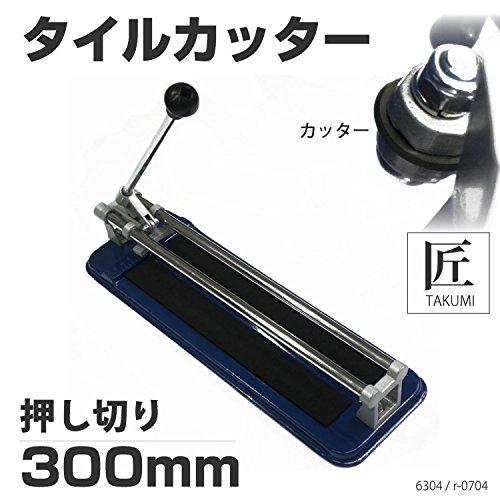 タイルカッター タイル切断機 押し割り式カッター/300mm / △_75091