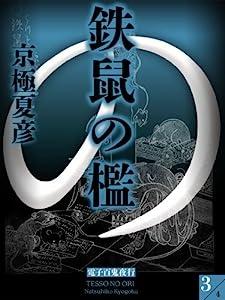 「百鬼夜行 - 京極堂」シリーズ 11巻 表紙画像