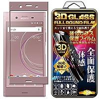 Sony Xperia XZ1 フィルム ガラス 3D 全面 ガラスフィルム ピンク 保護フィルム 強化ガラスフィルム 【TREND】曲面デザイン 硬度9H 3D ラウンドエッジ加工 98%透過率 高透明度 気泡ゼロ 飛散防止 指紋・汚れ防止