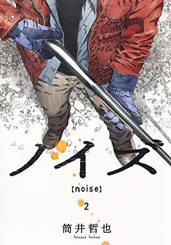 ノイズ【noise】 2 (ヤングジャンプコミックス)