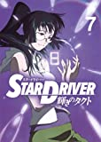 STAR DRIVER 輝きのタクト 7(通常版)[DVD]