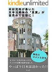 【海外の反応】米研究所が暴いた太平洋戦争の「真実」が世界中で話題に!