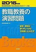 教職教養の演習問題 (2016年度版 教員採用試験 TwinBooks完成シリーズ2)