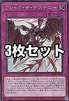 【3枚セット】遊戯王 BODE-JP076 ブレイク・ザ・デステニー (日本語版 ノーマル) バースト・オブ・デスティニー