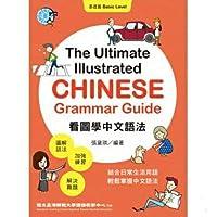 語学学習 看圖學中文語法:基礎篇 台湾版 絵を見て学ぶ台湾中国語の文法 The Ultimate Illustrated Chinese Grammar Guide: Basic Level