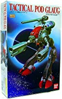 超時空要塞マクロス 1:100スケール 戦術ポッドグラージ