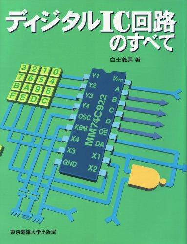 ディジタルIC回路のすべての詳細を見る