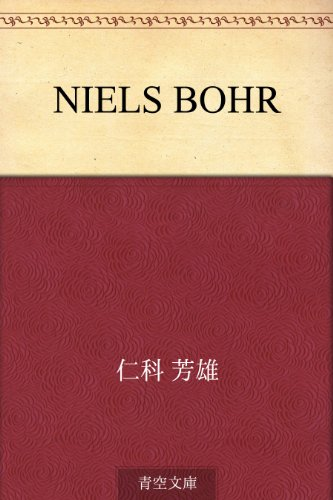 NIELS BOHRの詳細を見る