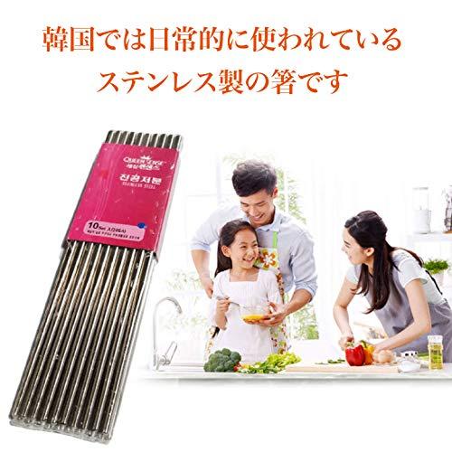 クイーンセンスQUEENSENSE真空箸10膳セット|ステンレス軽い経済的衛生的家庭の味方業務用韓国食器韓国の箸チョッカラ食洗器対応