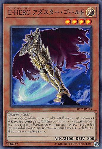 遊戯王 DP22-JP013 E-HERO アダスター・ゴールド (日本語版 スーパーレア) デュエリストパック - レジェン...