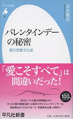 新書763バレンタインデーの秘密 (平凡社新書)