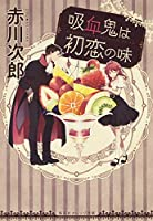 吸血鬼は初恋の味 (集英社オレンジ文庫)