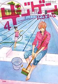 [にざかな]の4ジゲン 4 (花とゆめコミックス)