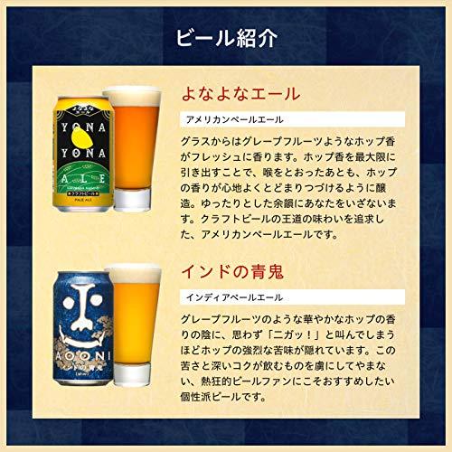 【お中元にも】よなよなエールビールギフト4種飲み比べ[350ml×15本][ギフト包装済]エールビールクラフトビール人気商品4種詰め合わせ父の日プレゼントやお中元にも