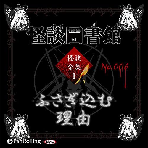 『怪談図書館・怪談全集1 No.006 ふさぎ込む理由』のカバーアート