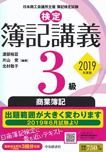 検定簿記講義 3級商業簿記〔2019年度版〕 (【検定簿記講義】)