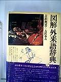 図解外来語辞典 (1979年) (角川小辞典〈27〉)